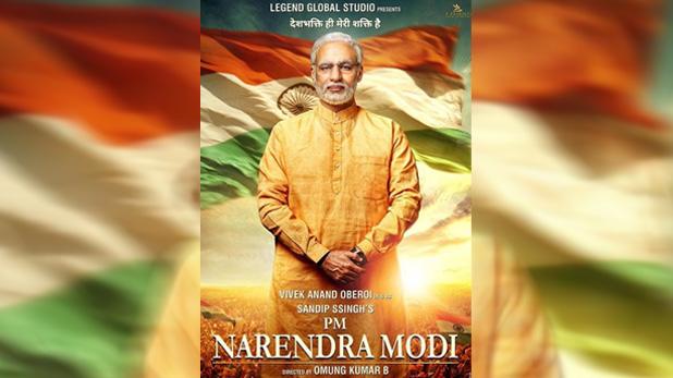 Narendra Modi, बायोपिक फिल्म 'PM Narendra Modi' का रास्ता साफ, इस दिन होगी रिलीज