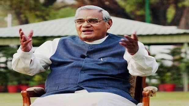 President Ram Nath Kovind Atal Bihari Vajpayee Parliament, राष्ट्रपति रामनाथ कोविंद ने संसद में अटल जी की तस्वीर का किया अनावरण