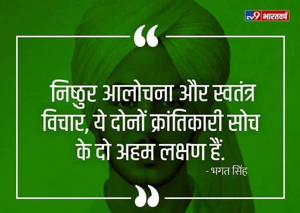 Shaheed Bhagat singh, 'दूसरों के कंधों पर सिर्फ जनाजे उठाए जाते हैं…', पढ़े जोश भरे भगत सिंह के 5 Quotes