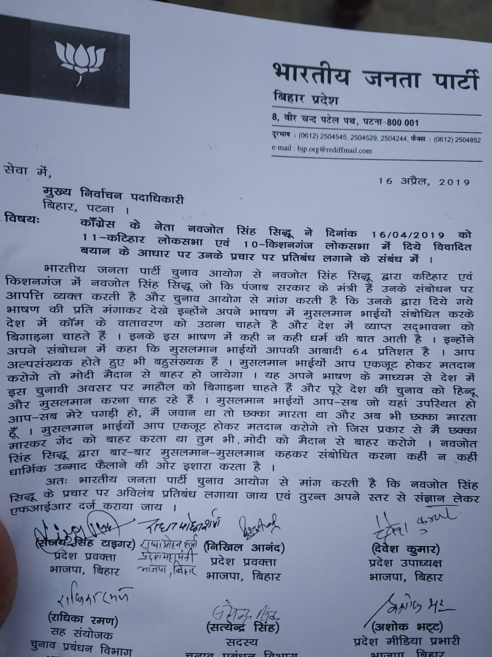 congress leader navjot singh sidhu vote appeals to muslim voters in bihar for lok sabha elections, मुस्लिमों को लेकर सिद्धू के बयान पर सख्त हुआ EC, मांगी सीडी