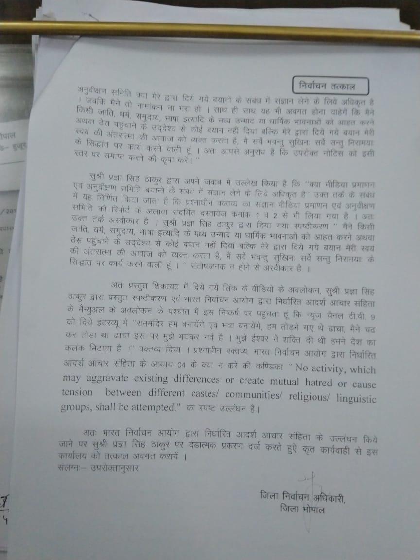 प्रज्ञा सिंह, प्रज्ञा सिंह ठाकुर पर दर्ज हुआ केस, बोलीं- हमारी लीगल टीम देख लेगी