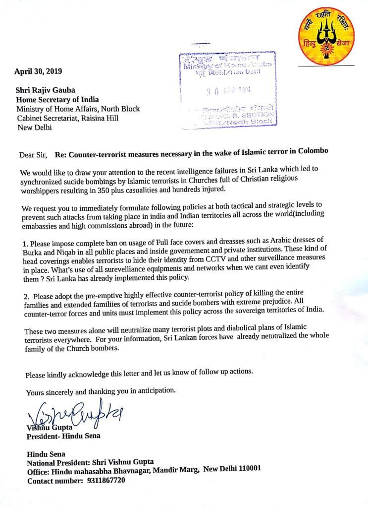"""हिंदू सेना, """"भारत में भी बैन हो बुर्का और नकाब"""", हिंदू सेना प्रमुख ने गृह सचिव को लिखा पत्र"""