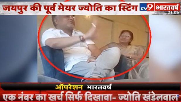 congress candidate from jaipur jyoti khandelwal caught in sting, 5 करोड़ के बदले सरकारी टेंडर देने को राजी हुईं जयपुर से कांग्रेस उम्मीदवार ज्योति खंडेलवाल