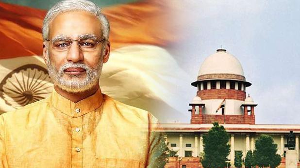 supreme-court-dismisses-petition-seeking-ban-on-release-of-modi-biopic, PM मोदी की बायोपिक की रिलीज पर नहीं लगेगी रोक, सुप्रीम कोर्ट ने खारिज की याचिका