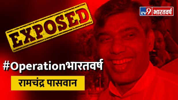 Operation Bharatvarsh, स्टिंग में खुलासा- LJP सांसद पैसे लेकर संसद में कोई भी सवाल पूछने को तैयार