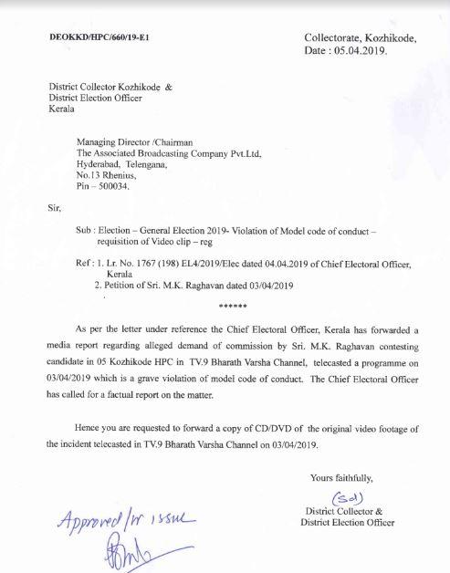 टीवी9 स्टिंग ऑपरेशन, एम के राघवन पर सख्त हुआ चुनाव आयोग, टीवी9 भारतवर्ष से मांगी स्टिंग की CD/DVD