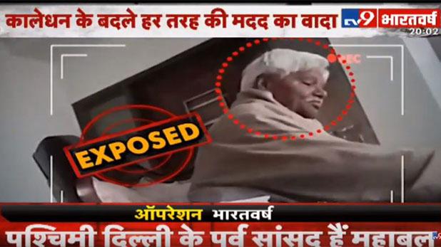 Operation Bharatvarsh, Operation Bharatvarsh: पूर्व कांग्रेसी सांसद का दावा, 2014 के चुनाव में खर्च किए 15 करोड़