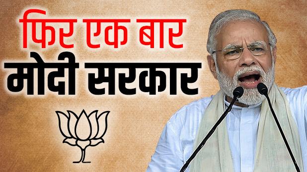 Lok Sabha Election Results 2019, Lok Sabha Election Results 2019: BJP 300 सीटों के पार, राहुल गांधी ने PM मोदी को दी बधाई