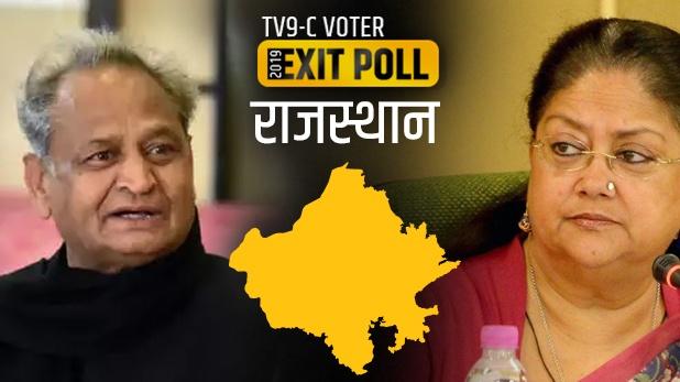 exit poll results 2019, Exit Poll 2019: राजस्थान में गहलोत-पायलट की जोड़ी फेल, मोदी की जबरदस्त वापसी