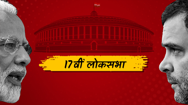 elections 2019, elections seats, lok sabha results, lok Sabha elections 2019, lok sabha polls 2019, chunav 2019