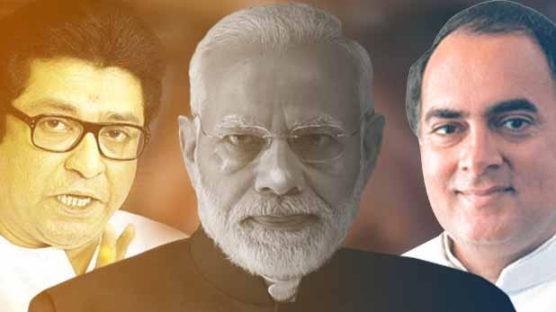 Raj Thackeray, Raj Thackeray News, Rajiv Gandhi, PM Modi Rajiv Gandhi, Rajiv Gandhi corruption