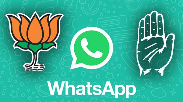 WhatsApp, WhatsApp का तोड़ सिर्फ ₹1 हजार में, हजारों को मेसेज फॉरवर्ड कर रहे BJP, कांग्रेस वर्कर
