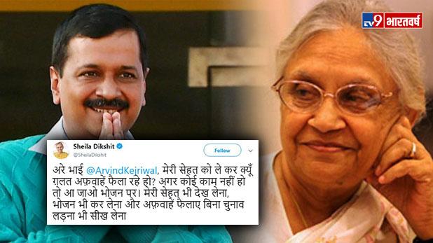 Sheila Dikshit, शीला दीक्षित ने केजरीवाल को दी नसीहत, कहा- अगर कोई काम न हो तो आ जाओ भोजन पर