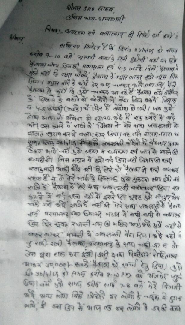 Rape, अलवर में एक और गैंगरेप का खुलासा, पुलिस पर मामला दबाने का आरोप