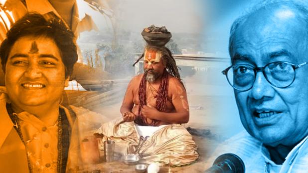 Digvijaya, प्रज्ञा ठाकुर से जीतने के लिए दिग्विजय सिंह को कंप्यूटर बाबा और RAM का सहारा
