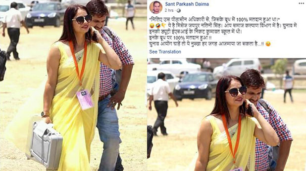 Yellow saree Rina Dwivedi Loksabha Election 2019, VIDEO: सामने आई पीली साड़ी वाली पोलिंग अफसर की सच्चाई, झूठे दावों को किया खारिज