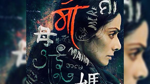 Sridevi Film Mom, चीन में रिलीज हुई श्रीदेवी की आखिरी फिल्म 'Mom', बोनी कपूर हुए भावुक