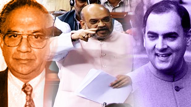 amit shah speech on kashmir, राजीव गांधी के रबर स्टांप पेरी शास्त्री और कश्मीर चुनाव, अमित शाह ने किया जिक्र तो मचा हंगामा