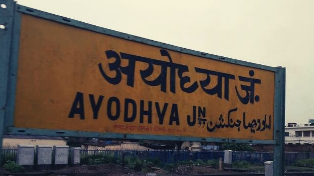 Ayodhya-Ram