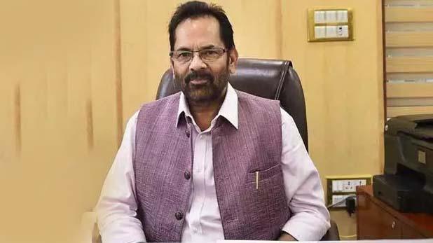 Mukhtar Abbas Naqvi, केंद्रीय मंत्री का विपक्ष पर वार, कहा- कुछ राज्य सरकारों की वजह से मजदूरों की स्थिति भयावह