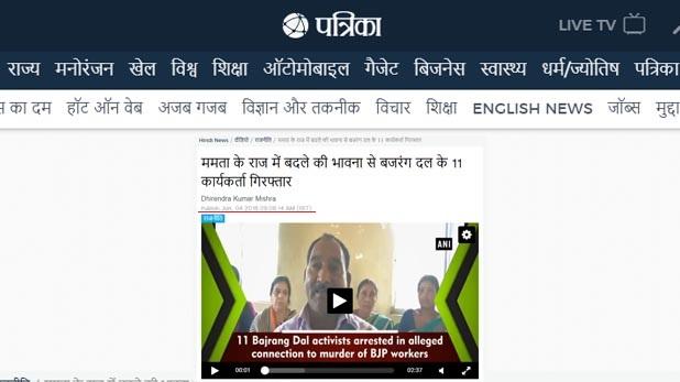 Bajrang Dal, BJP कार्यकर्ता की मौत के आरोप में बजरंग दल के 11 लोगों की गिरफ्तारी?