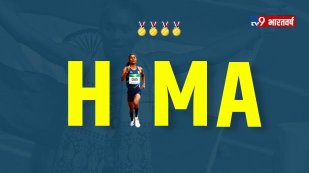 हिमा दास, हिमा दास का 'स्वर्णिम चौका', ढिंग एक्सप्रेस ने 15 दिनों में जीता चौथा गोल्ड मेडल