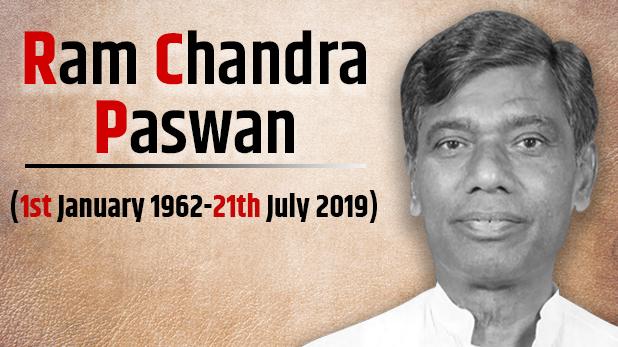 LJP MP Ramchandra Paswan, रामविलास पासवान के भाई रामचंद्र पासवान का निधन, दिल का दौरा पड़ने से हुई मौत