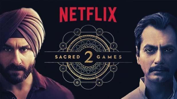 Sacred games 2, 'बलिदान देना पड़ेगा' पंचलाइन के साथ रिलीज़ हुआ सेक्रेड गेम्स 2 का ट्रेलर