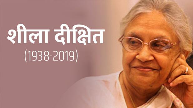 Sheila Dikshit Death, शीला दीक्षित के निधन पर PM मोदी समेत कई दिग्गजों ने जताया दुख, शाह बोले- ईश्वर परिवार को दे शक्ति