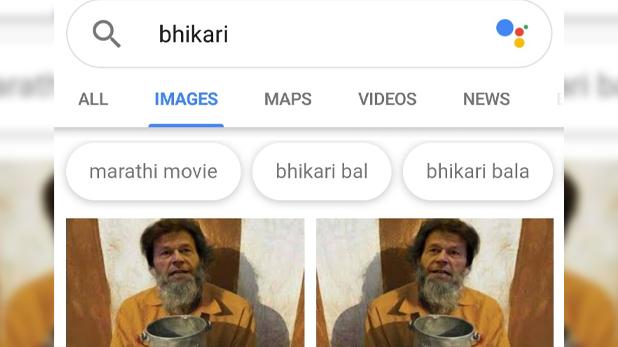 Google Imran Khan Bhikhari, Google करो 'भिखारी' तो दिखाता है इमरान खान की फोटो, ये है वजह