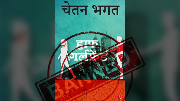 chetan bhagat novel, चेतन भगत की 'हाफ गर्लफ्रेंड' को बताया अश्लील, रेलवे स्टेशन के स्टॉल पर बिक्री बंद