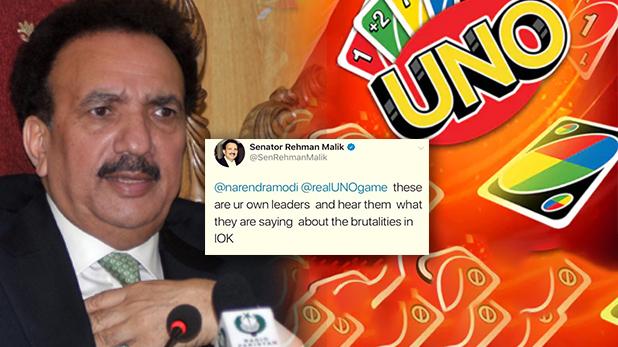 Rehman Malik troll on twitter, कश्मीर पर खीझ निकालने की जल्दबाजी में ट्रोल हो गए पाकिस्तानी सांसद