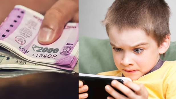 गेम, मोबाइल गेम खेलने के लिए 10 साल के बेटे ने उड़ाए 34 हजार रुपये, पिता हैरान