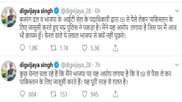 , 'BJP-बजरंग दल को ISI से फंडिंग', कांग्रेस का बयान से किनारा, कहा- दिग्विजय ही दें सबूत