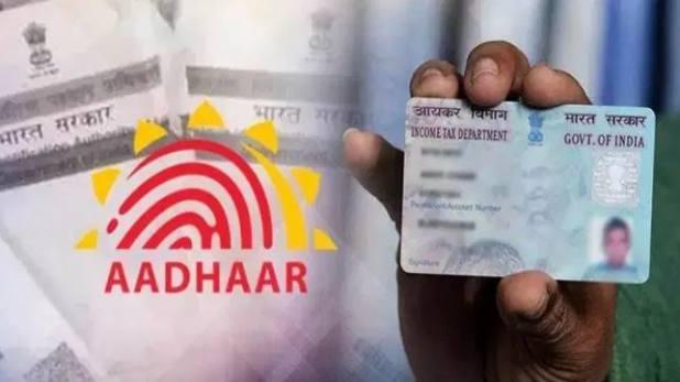 aadhar-PAN card linking