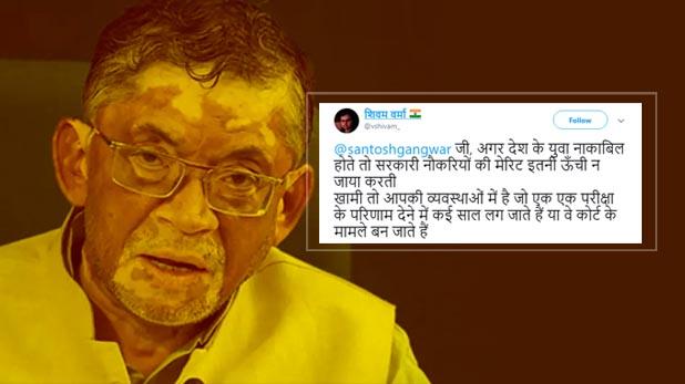 Santosh Gangwar, 'युवाओं की योग्यता' वाले गंगवार के बयान पर सोशल मीडिया ने निकाली 'मेरिट लिस्ट'