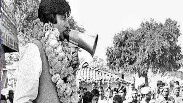 Amitabh Bachchan, जब अमिताभ ने चुनाव लड़कर तोड़े कई रिकॉर्ड और आहत होकर छोड़ दी राजनीति