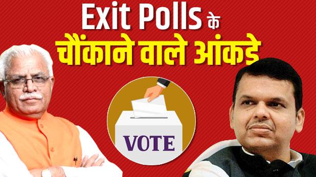 एग्जिट पोल के चौंकाने वाले आंकड़े, Exit Polls: हरियाणा में बीजेपी की वापसी के अनुमान, 0 से करीब INLD!