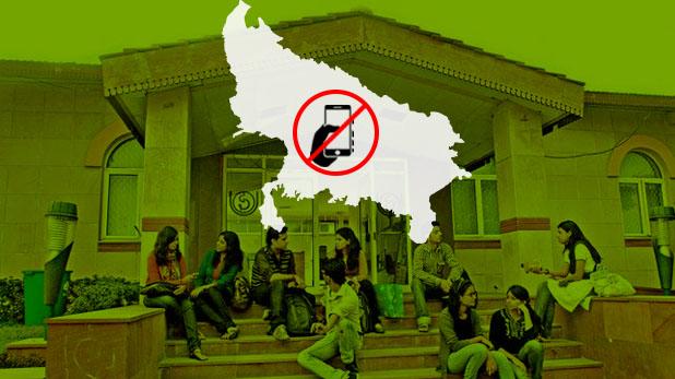Mobile Ban, UP के कॉलेज और यूनिवर्सिटीज में मोबाइल बैन, पकड़े गए तो मिलेगी ये सजा