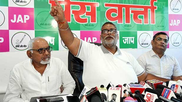 Nitish Kumar, उपचुनाव में नीतीश को जनता की बददुआ ने हराया: पप्पू यादव