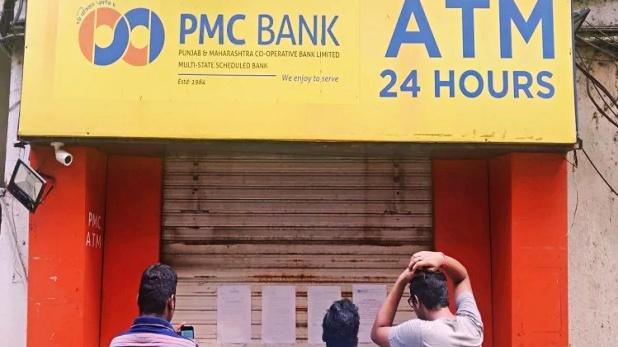 बैंक, PMC बैंक में हुआ 6500 करोड़ से ज्यादा का घोटाला, 10.5 करोड़ कैश का पता नहीं