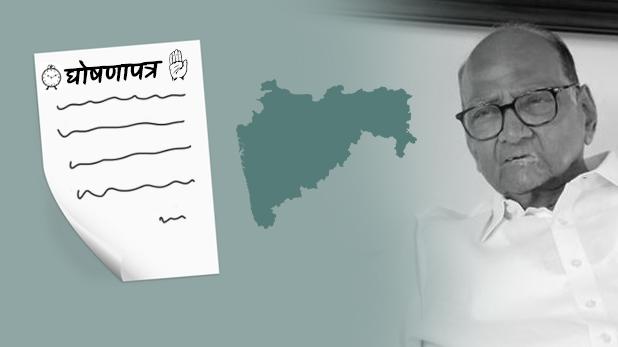 घोषणापत्र, NCP-कांग्रेस ने जारी किया घोषणापत्र, 5,000 रुपए बेरोजगारी भत्ता देने का किया ऐलान