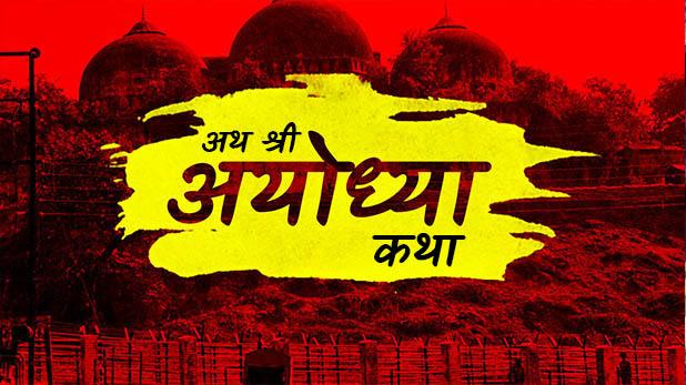 Ayodhya_SC