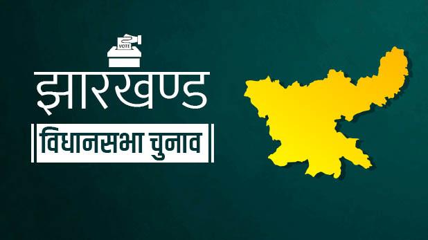 Jharkhand Chunav, Jharkhand Election 2019, Jharkhand Chunav 2019, Jharkhand Politics, Jharkhand Assemnbly Elections 2019