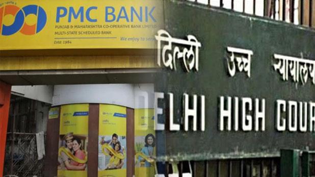 delhi high court notice in PMC bank scam, PMC बैंक स्कैम में केंद्र सरकार-RBI को दिल्ली हाई कोर्ट का नोटिस, 22 जनवरी से पहले जवाब देने का निर्देश