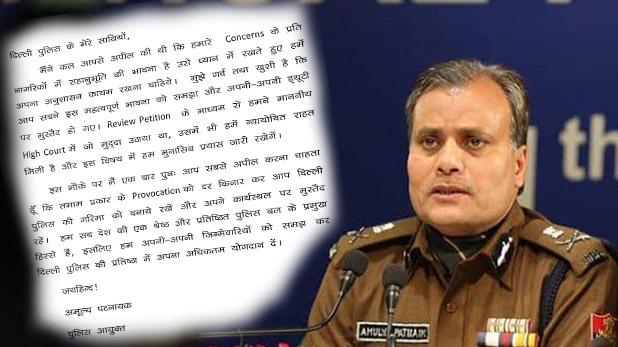commissioner Amulya Patnaik appeal, ड्यूटी पर लौटे पुलिसकर्मियों से चिट्ठी लिखकर कमिश्नर ने की अपील, 'किसी के भी उकसावे में न आएं'