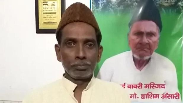 Iqbal Ansari Distances Himself from babri masjid, अयोध्या केस: रिव्यू पिटीशन का फैसला लेने वाले मुस्लिम पर्सनल लॉ बोर्ड पर बरसे इकबाल इंसारी