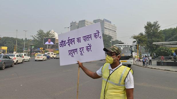 double invoices severed on second day of odd even, दिल्ली: ऑड-ईवन के उल्लंघन पर दूसरे दिन कटे दोगुने चालान
