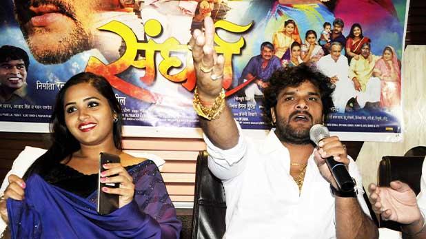 khesari lal yadav and kajal raghwani bhojpuri film sangarsh, भोजपुरी फिल्म 'संघर्ष' ने रचा इतिहास, 3 दिन में 1.2 करोड़ लोगों ने देखा