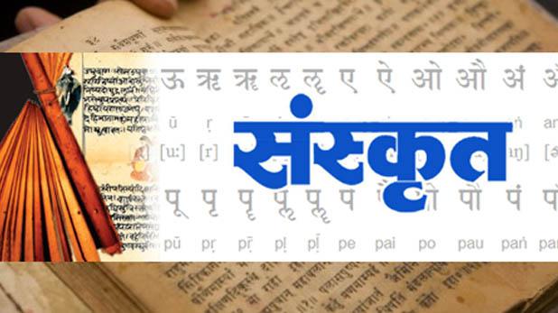 rajasthan sanskrit school, राजस्थान के इस संस्कृत स्कूल में 80 फीसदी से ज्यादा छात्र मुस्लिम, 4 भाषाओं पर मजबूत पकड़